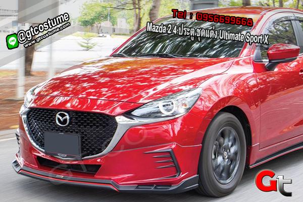 แต่งรถ Mazda 2 4 ประตู ชุดแต่ง Ultimate Sport X