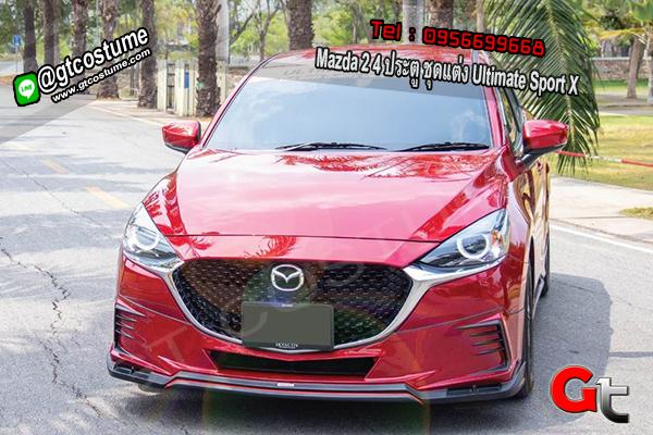 แต่งรถ Mazda 2 4 ประตู 2020-2021 ชุดแต่ง Ultimate Sport X