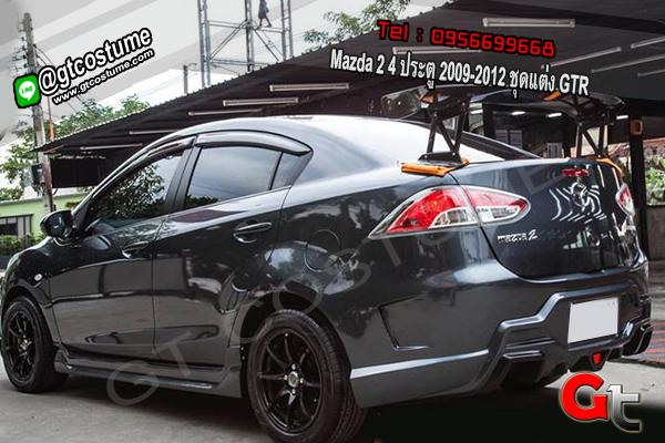 แต่งรถ Mazda 2 4 ประตู 2009-2012 ชุดแต่ง GTR