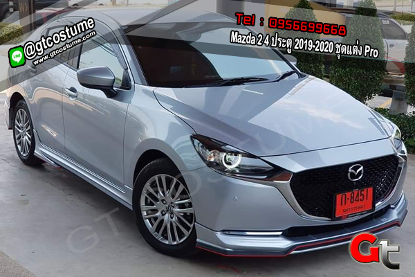 แต่งรถ Mazda 2 4 ประตู 2019-2020 ชุดแต่ง Pro
