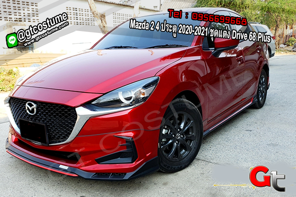 แต่งรถ Mazda 2 4 ประตู 2020-2021 ชุดแต่ง Drive 68 Plus