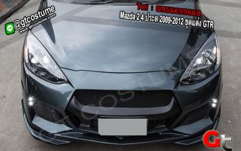 แต่งรถ Mazda 2 4 ประต 2009-2012 ชุดแต่ง GTR