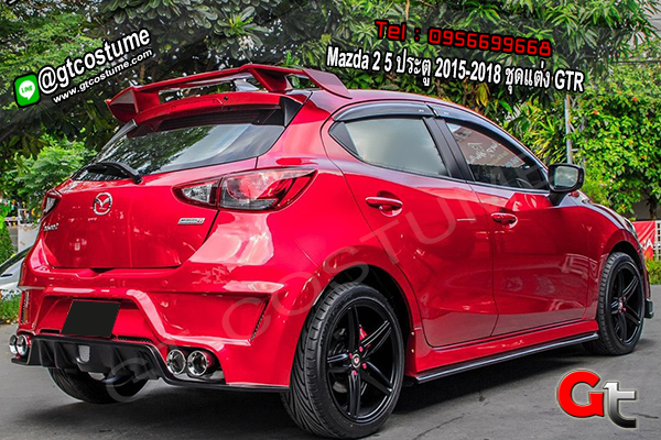 แต่งรถ Mazda 2 5 ประตู 2015-2018 ชุดแต่ง GTR