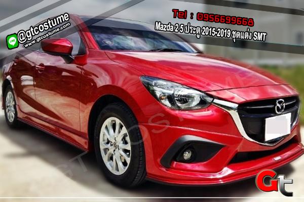 แต่งรถ Mazda 2 5 ประตู 2015-2019 ชุดแต่ง SMT