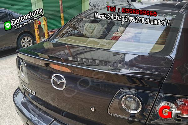 แต่งรถ Mazda 3 4 ประตู 2005-2010 สปอยเลอร์ V1
