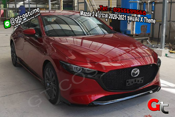 แต่งรถ Mazda 3 4 ประตู 2020-2021 ชุดแต่ง X Theme