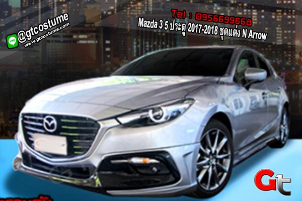 แต่งรถ Mazda 3 5 ประตู 2017-2018 ชุดแต่ง N Arrow