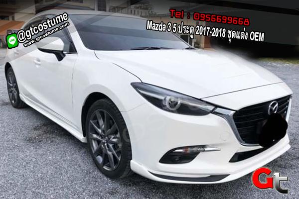 แต่งรถ Mazda 3 5 ประตู 2017-2018 ชุดแต่ง OEM