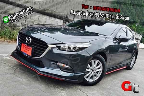 แต่งรถ Mazda 3 5 ประตู 2017-2018 ชุดแต่ง Strom