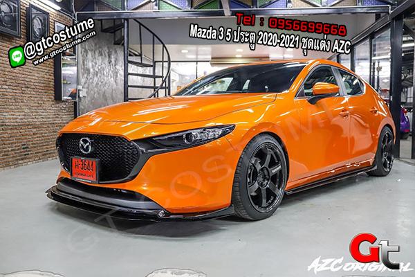 แต่งรถ Mazda 3 5 ประตู 2020-2021 ชุดแต่ง AZC