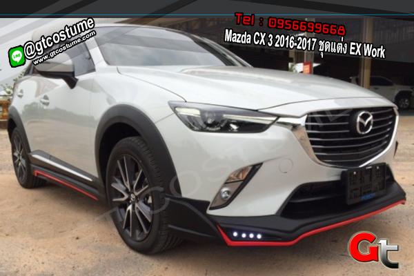 แต่งรถ Mazda CX 3 2016-2017 ชุดแต่ง EX Work