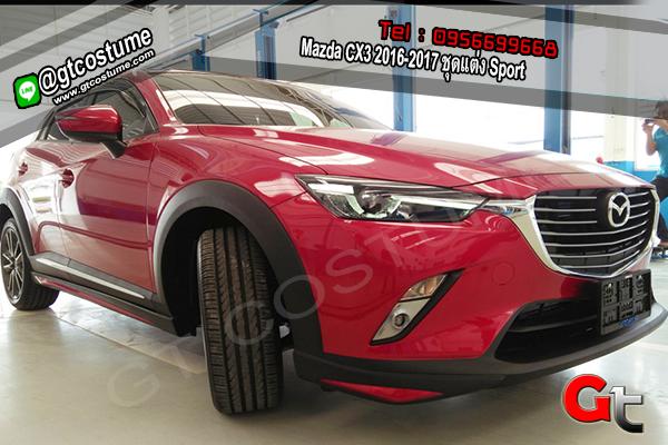 แต่งรถ Mazda CX3 2016-2017 ชุดแต่ง Sport