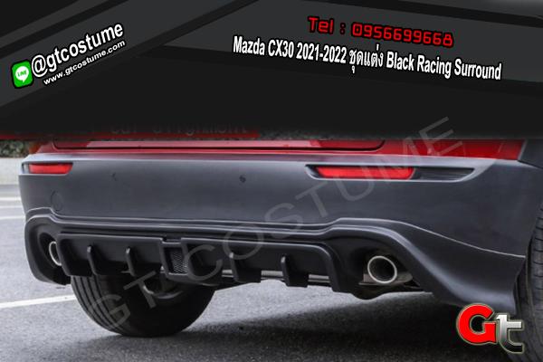 แต่งรถ Mazda CX30 2021-2022 ชุดแต่ง Black Racing Surround
