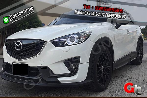 แต่งรถ Mazda CX5 2012-2017 FREEFORM FX