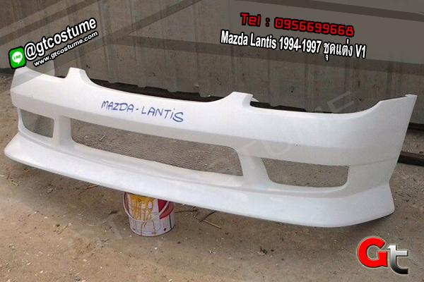 แต่งรถ Mazda Lantis 1994-1997 ชุดแต่ง V1