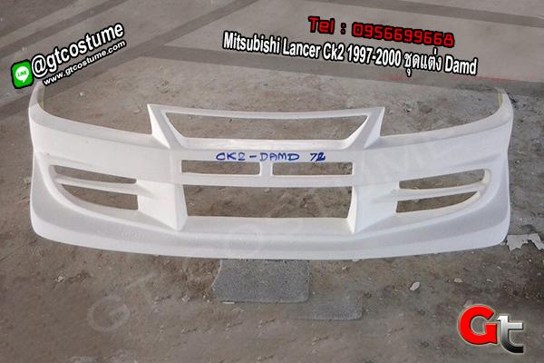 แต่งรถ Mitsubishi Lancer Ck2 1997-2000 ชุดแต่ง Damd