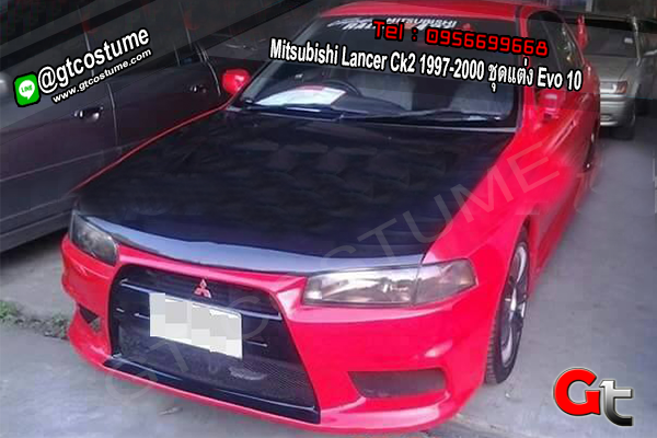 แต่งรถ Mitsubishi Lancer Ck2 1997-2000 ชุดแต่ง Evo 10