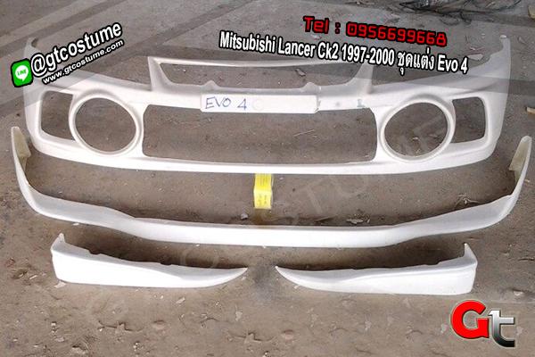 แต่งรถ Mitsubishi Lancer Ck2 1997-2000 ชุดแต่ง Evo 4