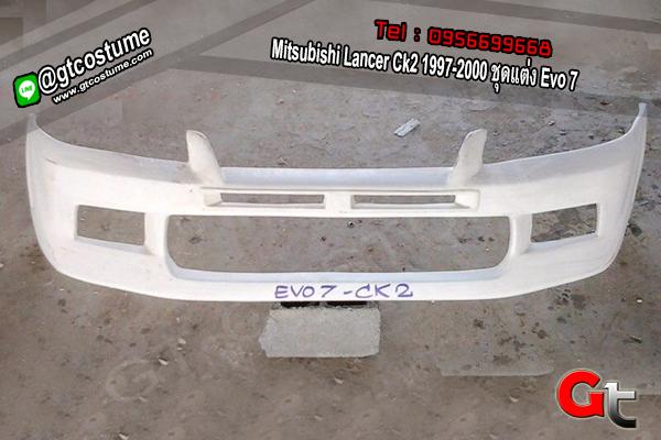 แต่งรถ Mitsubishi Lancer Ck2 1997-2000 ชุดแต่ง Evo 7