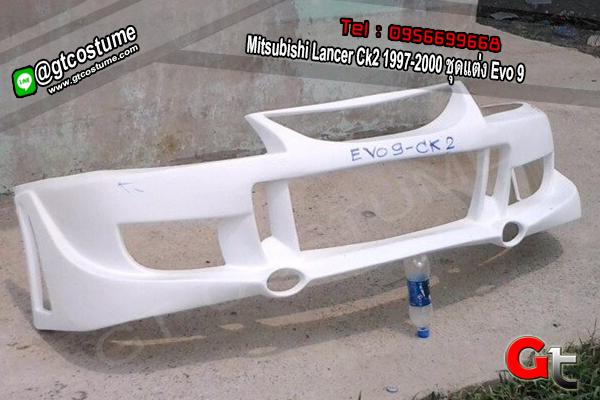 แต่งรถ Mitsubishi Lancer Ck2 1997-2000 ชุดแต่ง Evo 9