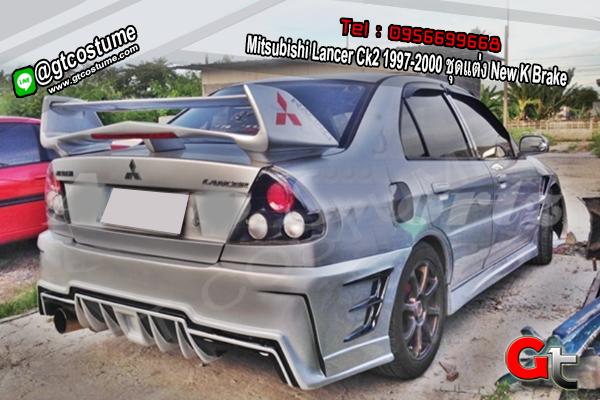 แต่งรถ Mitsubishi Lancer Ck2 1997-2000 ชุดแต่ง New K Brake