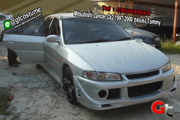 แต่งรถ Mitsubishi Lancer Ck2 1997-2000 ชุดแต่ง Tommy