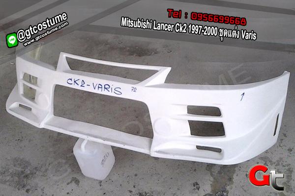 แต่งรถ Mitsubishi Lancer Ck2 1997-2000 ชุดแต่ง Varis