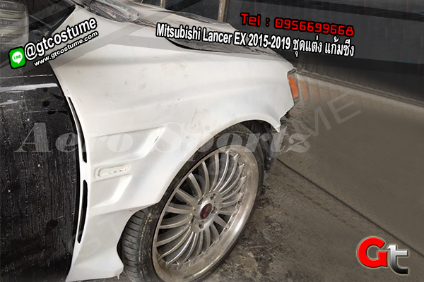 แต่งรถ Mitsubishi Lancer EX 2015-2019 ชุดแต่ง แก้มซิ่ง