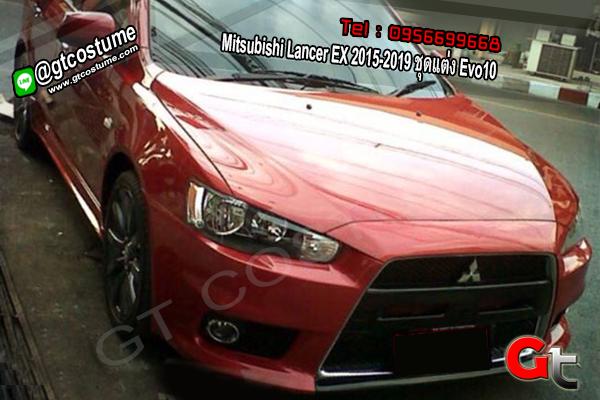แต่งรถ Mitsubishi Lancer EX 2015-2019 ชุดแต่ง Evo10