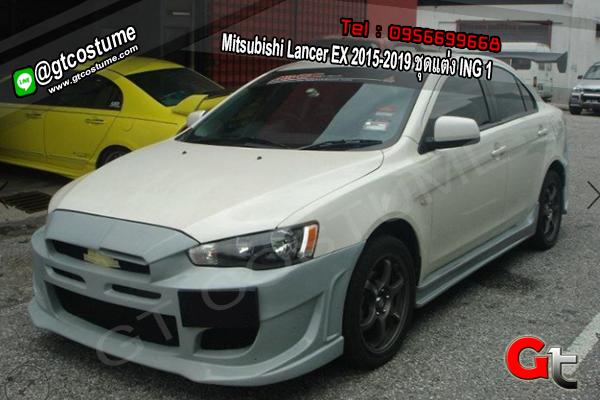 แต่งรถ Mitsubishi Lancer EX 2015-2019 ชุดแต่ง ING 1