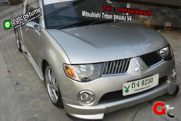 แต่งรถ Mitsubishi Triton ชุดแต่ง V4
