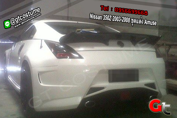แต่งรถ Nissan 350Z 2003-2008 ชุดแต่ง Amuse