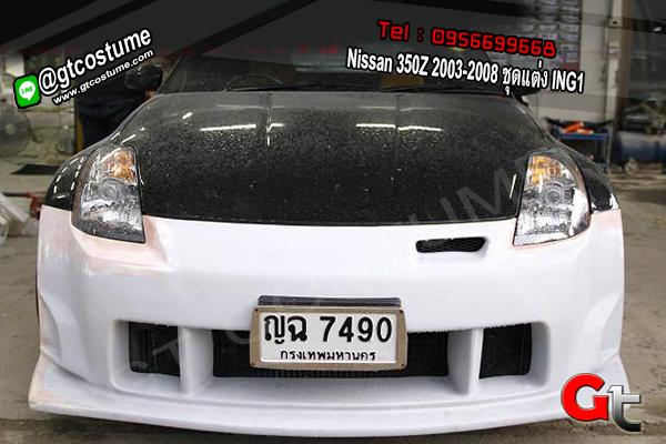 แต่งรถ Nissan 350Z 2003-2008 ชุดแต่ง ING1