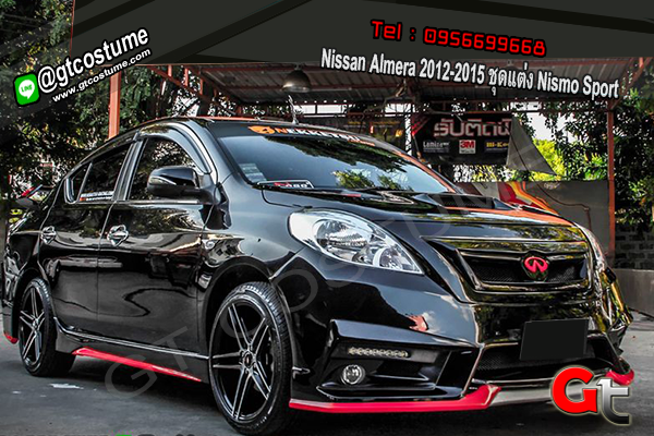 แต่งรถ Nissan Almera 2012-2015 ชุดแต่ง Nismo Sport