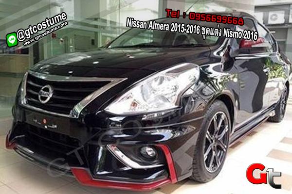 แต่งรถ Nissan Almera 2015-2016 ชุดแต่ง Nismo 2016
