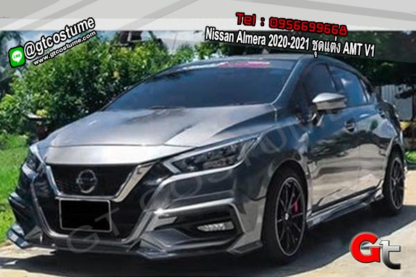 แต่งรถ Nissan Almera 2020-2021 ชุดแต่ง AMT V1