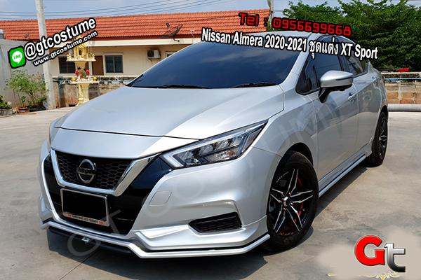 แต่งรถ Nissan Almera 2020-2021 ชุดแต่ง XT Sport