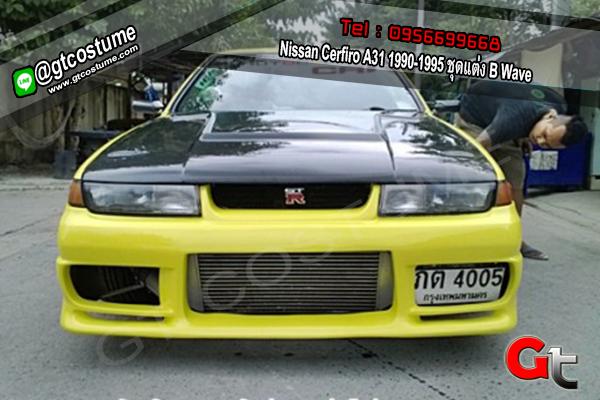 แต่งรถ Nissan Cerfiro A31 1990-1995 ชุดแต่ง B Wave