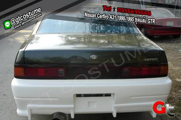 แต่งรถ Nissan Cerfiro A31 1990-1995 ชุดแต่ง GTR