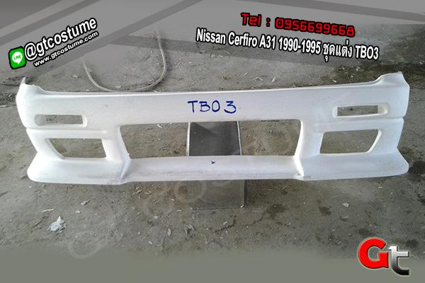 แต่งรถ Nissan Cerfiro A31 1990-1995 ชุดแต่ง TBO3