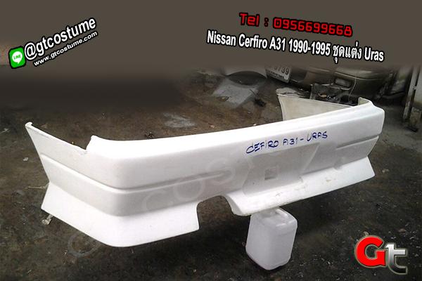 แต่งรถ Nissan Cerfiro A31 1990-1995 ชุดแต่ง Uras