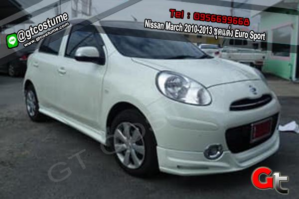 แต่งรถ Nissan March 2010-2013 ชุดแต่ง Euro Sport
