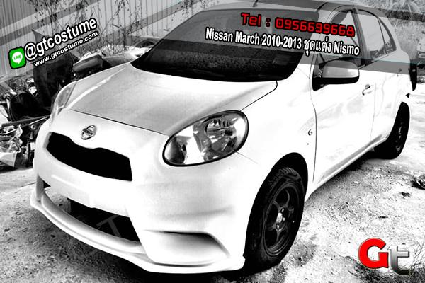 แต่งรถ Nissan March 2010-2013 ชุดแต่ง Nismo