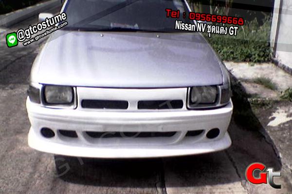 แต่งรถ Nissan NV ชุดแต่ง GT