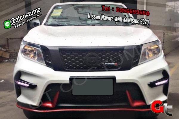 แต่งรถ Nissan Navara ชุดแต่ง Nismo 2020