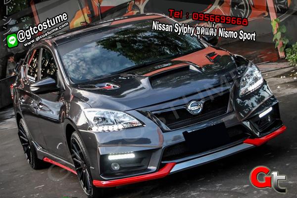 แต่งรถ Nissan Sylphy ชุดแต่ง Nismo Sport