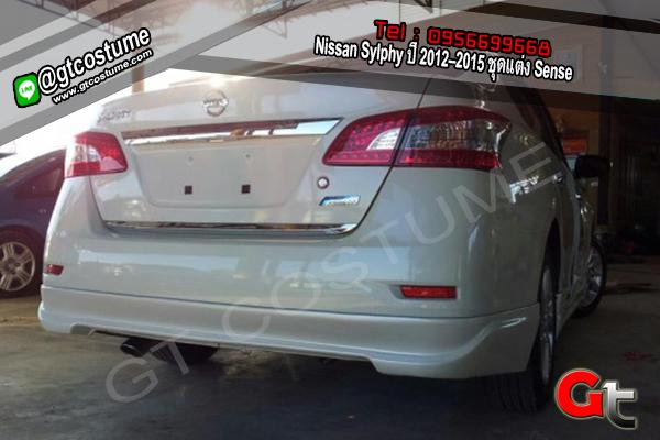 แต่งรถ Nissan Sylphy ปี 2012–2015 ชุดแต่ง Sense