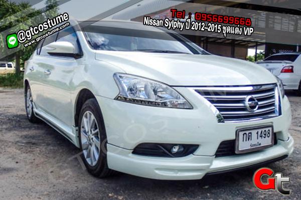 แต่งรถ Nissan Sylphy ปี 2012–2015 ชุดแต่ง VIP