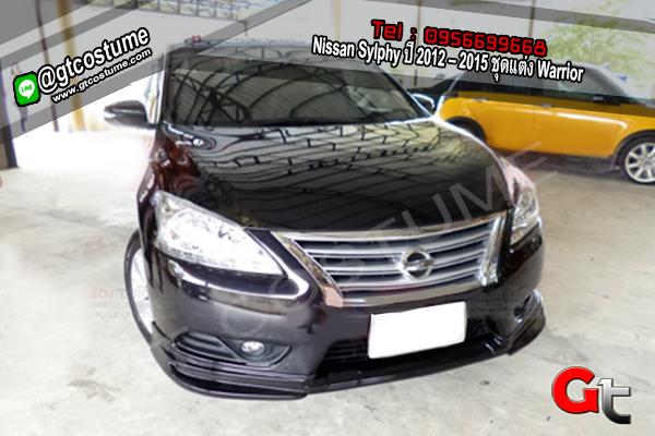แต่งรถ Nissan Sylphy ปี 2012 – 2015 ชุดแต่ง Warrior