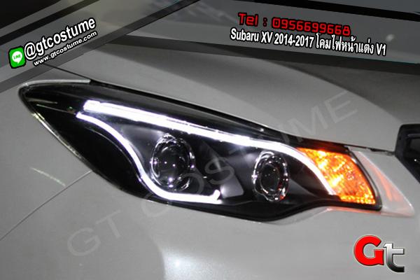 แต่งรถ Subaru XV 2014-2017 โคมไฟหน้าแต่ง V1